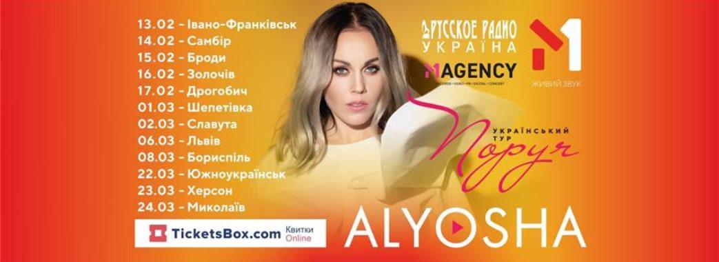 Співачка Alyosha виступатиме у п'ятьох містах Львівщини