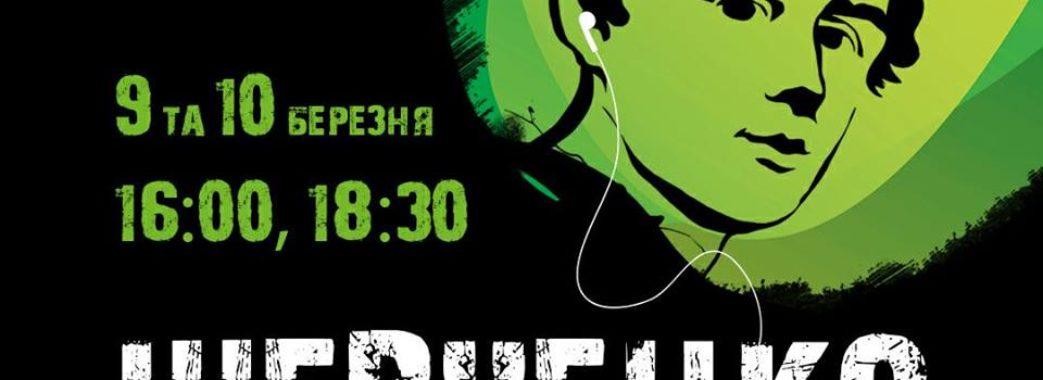 «Дударик» виконає реп на концерті до Шевченківських днів