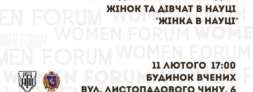 У Львові відбудеться Форум жінок-науковиць