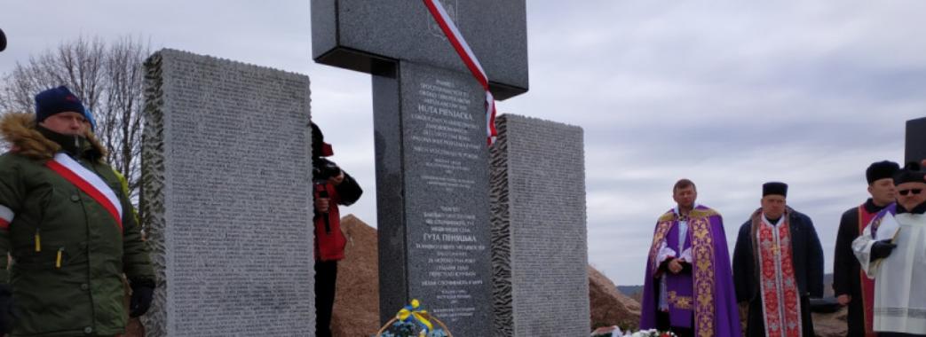 Поляки, вшановуючи загиблих у Гуті Пеняцькій, знову звинуватили українців у вбивствах
