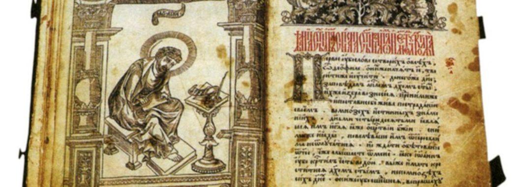"""15 лютого виповниться 445 років першій друкованій книзі України """"Апостол"""""""