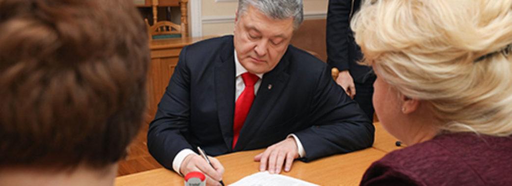 Порошенко подав документи до ЦВК у останній день прийому