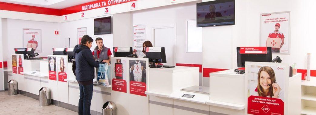"""З березня """"Нова Пошта"""" працюватиме без вихідних"""
