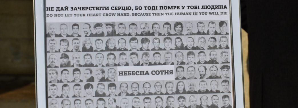 У пам'ять про Героїв Небесної Сотні у Львові підняли прапор