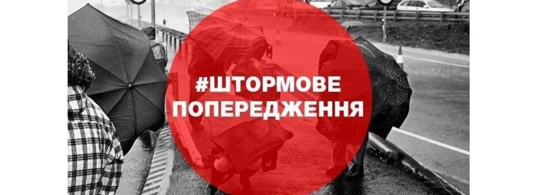 Увага! На Львівщині оголосили штормове попередження