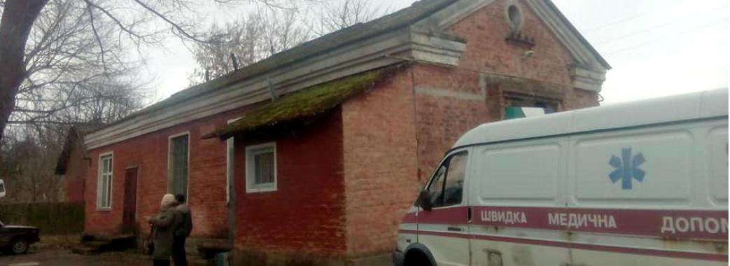 """У селищі Добротвір на 10 тисяч населення одна """"швидка"""". І не має навіть кисневих балонів"""