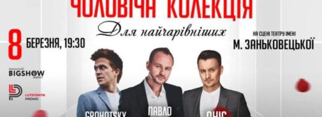 Екс-«динамівець» заспіває для львів'янок 8 березня