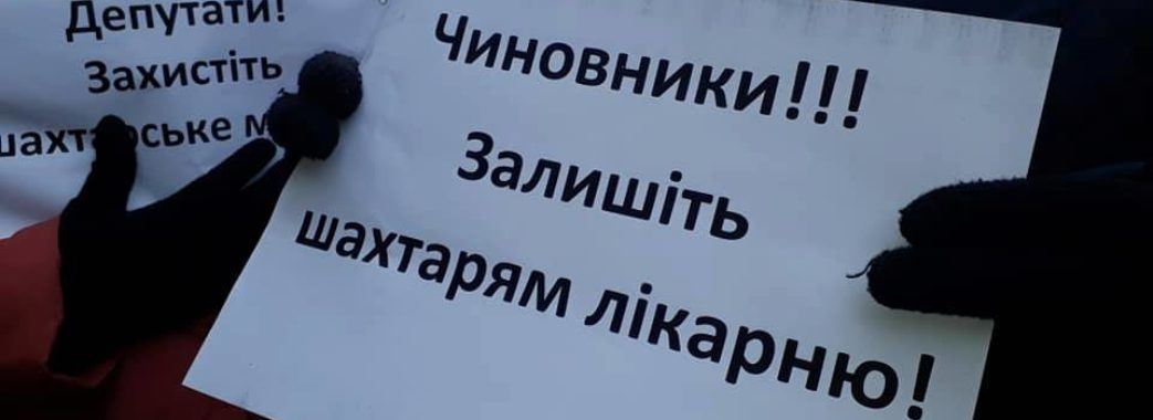 «Людині з найменшою болячкою треба їхати за 20 кілометрів»: мешканці Соснівки пікетували обласну раду