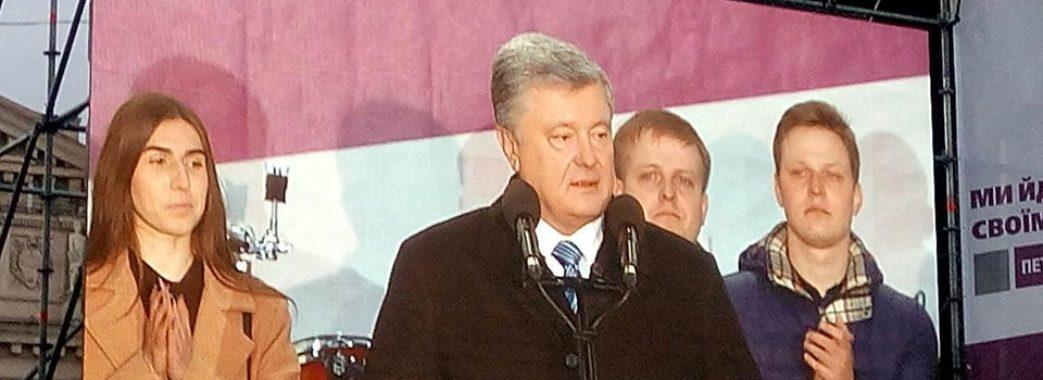 Автозаками, заторами та 20-тисячним натовпом зустрів Львів Порошенка