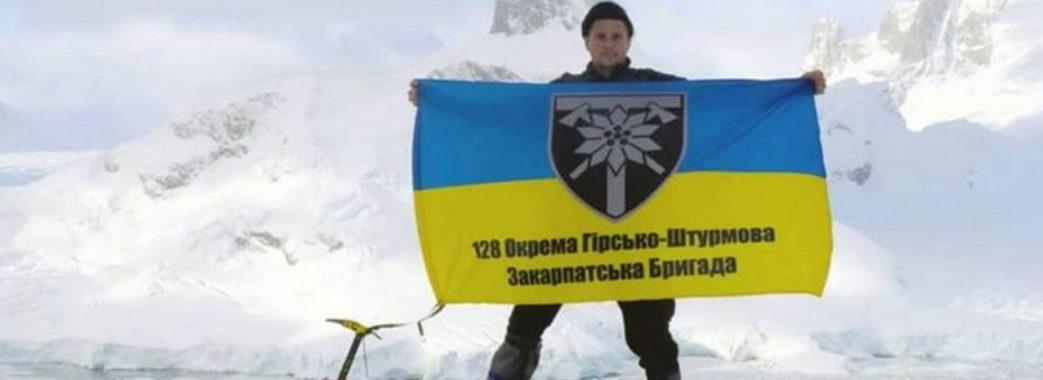Львів'янин розгорнув в Антарктиді український військовий прапор