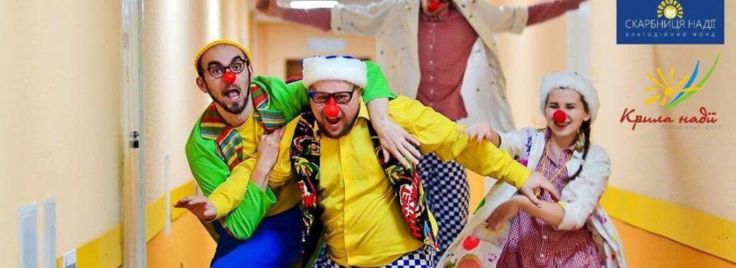 «Білий» та «Рудий» клоуни розважатимуть маленьких пацієнтів у львівських лікарнях