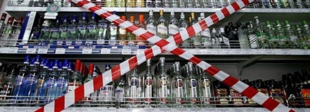 У Львові знову заборонили продаж алкоголю у нічний час