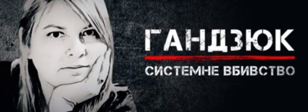 На екрани вийшов фільм про вбивство Катерини Гандзюк