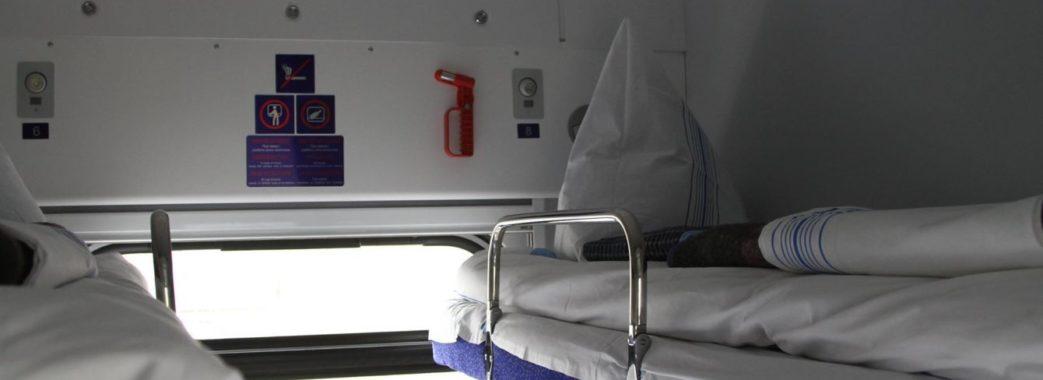 Пасажирам, які бояться впасти з полиці в поїзді, видаватимуть паски безпеки