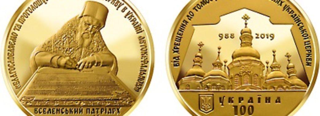 НБУ ввів в оббіг монети «Надання Томосу про автокефалію Православної Церкви України»
