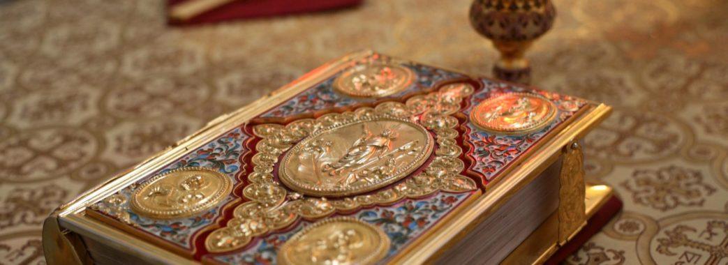 З храму на Золочівщині зникло Євангеліє, на якому відспівували покійників