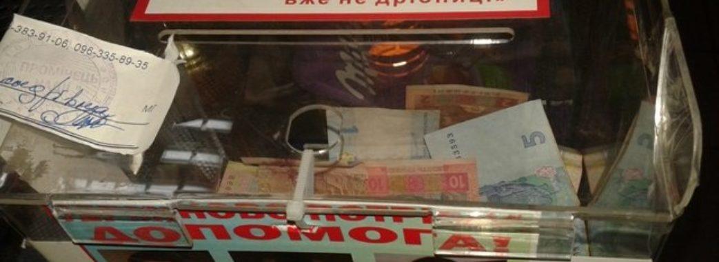 У Львові чоловік викрав скриньку з пожертвами для хворої дитини