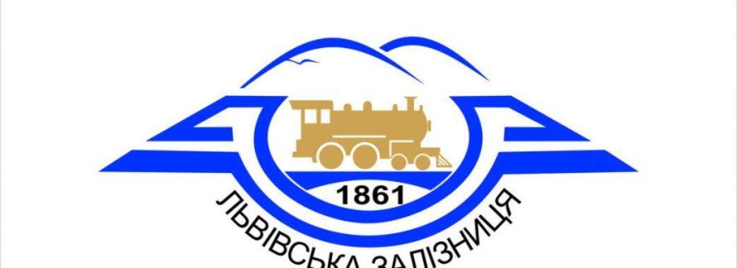 У «Львівської залізниці» новий керівник