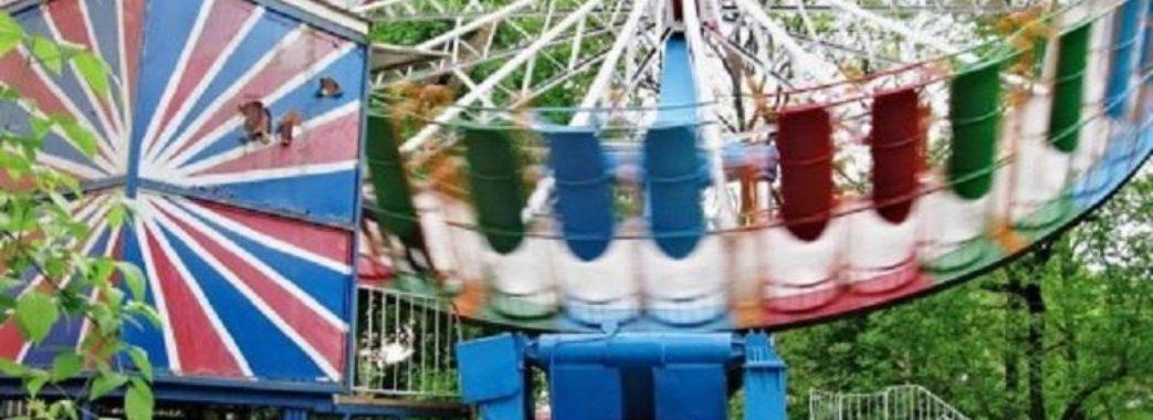 У львівському Парку культури відкрили сезон атракціонів