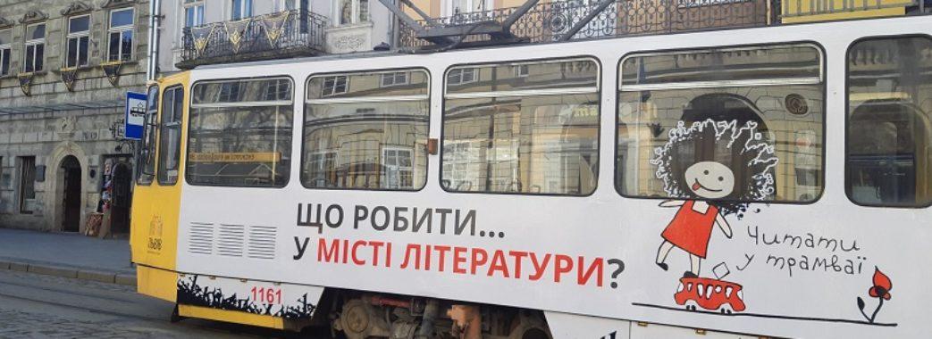 У Львові презентували читай-трамваї