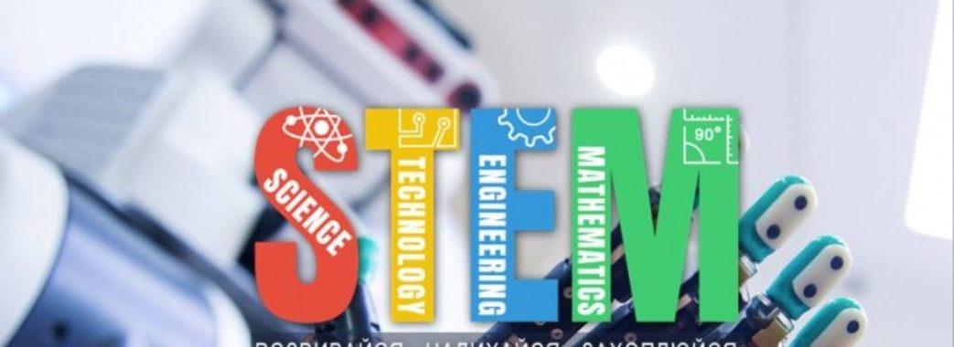 Фестиваль STEM-освіти. Для тих, хто цікавиться інноваціями