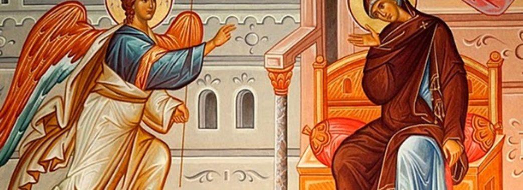 Сьогодні велике свято – Благовіщення Пресвятої Богородиці
