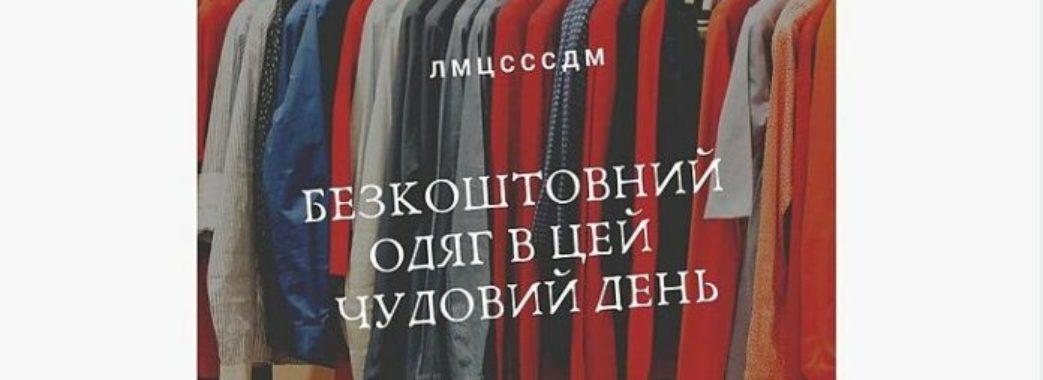 У Львові безкоштовно роздадуть одяг, взуття та іграшки