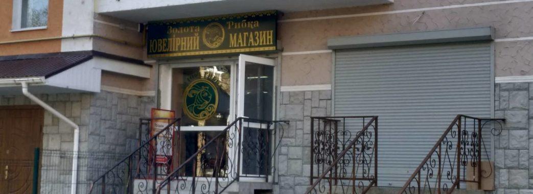 У Львові посеред дня на ювелірний магазин напав грабіжник