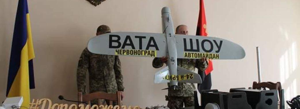 Мешканці Червограда допомогли зібрати гроші на безпілотник