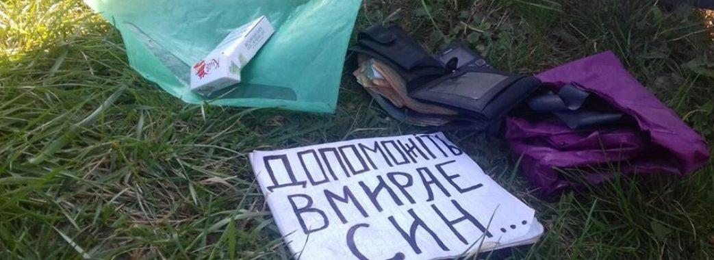 У Львові затримали чоловіка, який збирав гроші «на допомогу сину»
