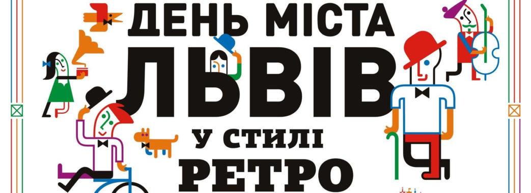 Як Львів святкуватиме своє 763-ліття. Повна програма