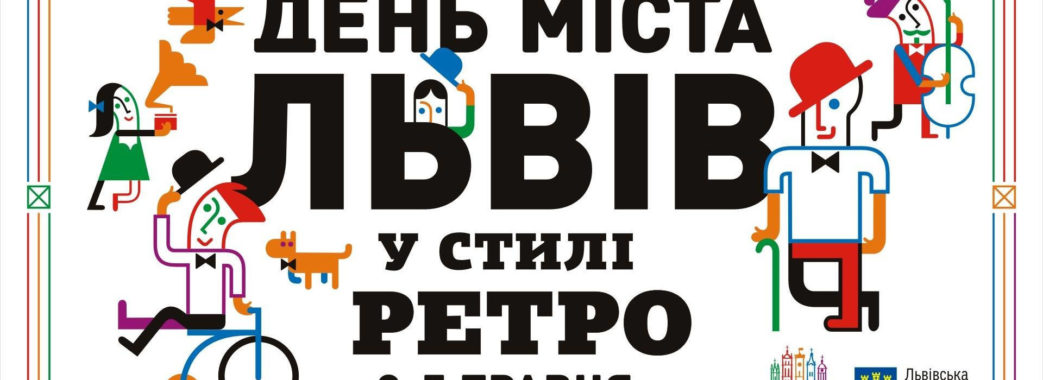 Львів'яни святкуватимуть День міста у ретро-стилі