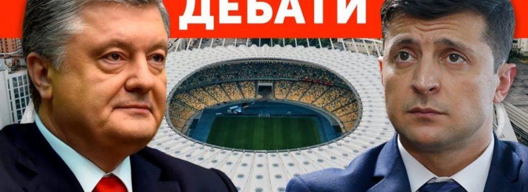 Почалися дебати претендентів на посаду Президента України (ВІДЕО)