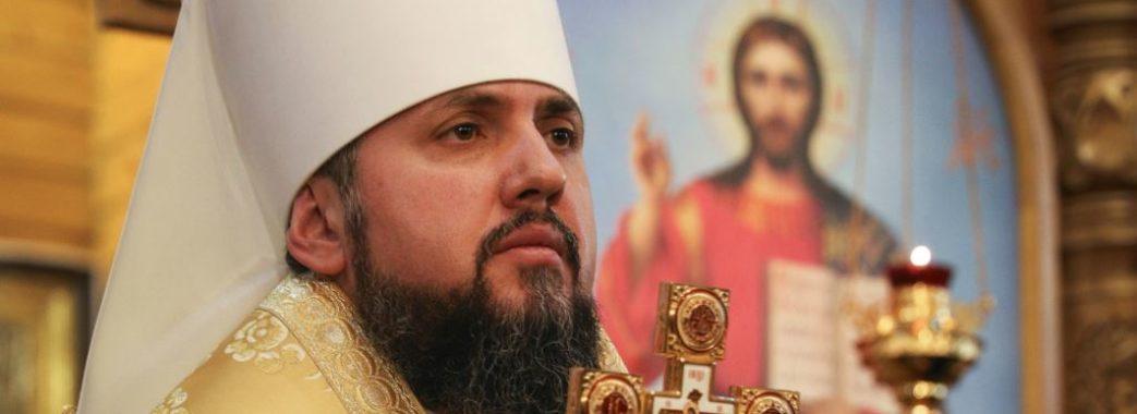 Митрополит Епіфаній привітав українців зі світлим Воскресінням Христовим