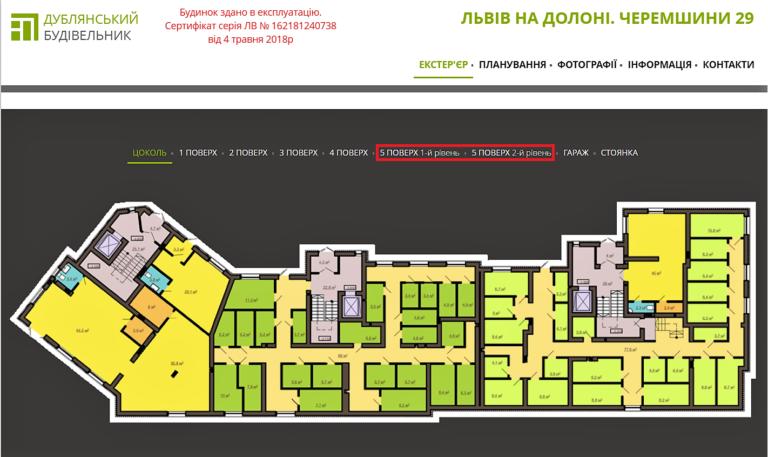 budivlia_cheremshyny_kartynka-768x457