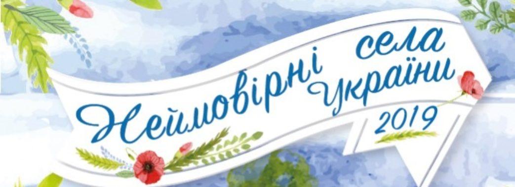 Унікальне село Львівщини може виграти 100 тисяч гривень