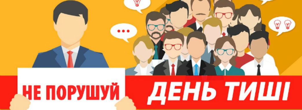 В Україні – день тиші перед другим туром виборів