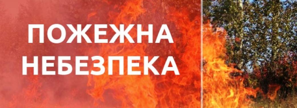 Синоптики попереджають деякі райони Львівщини про надзвичайну пожежну небезпеку
