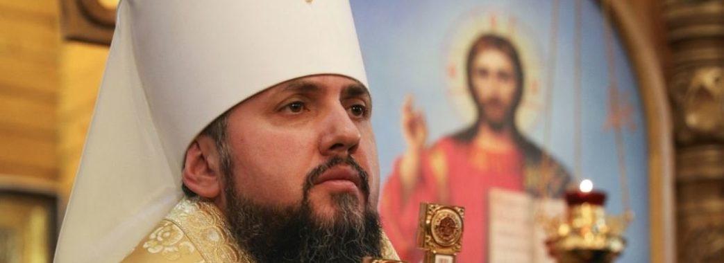 Митрополит Епіфаній сьогодні привезе до Львова чудотворну ікону