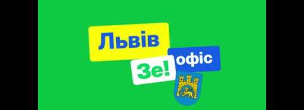Львівська команда Зеленського відхрещується від заяв «регіоналів»