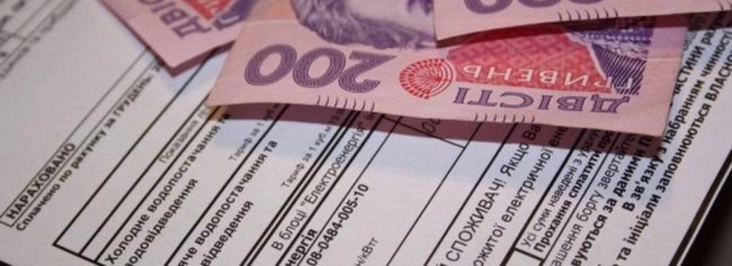 За 340 гривень боргу можуть позбавити субсидій
