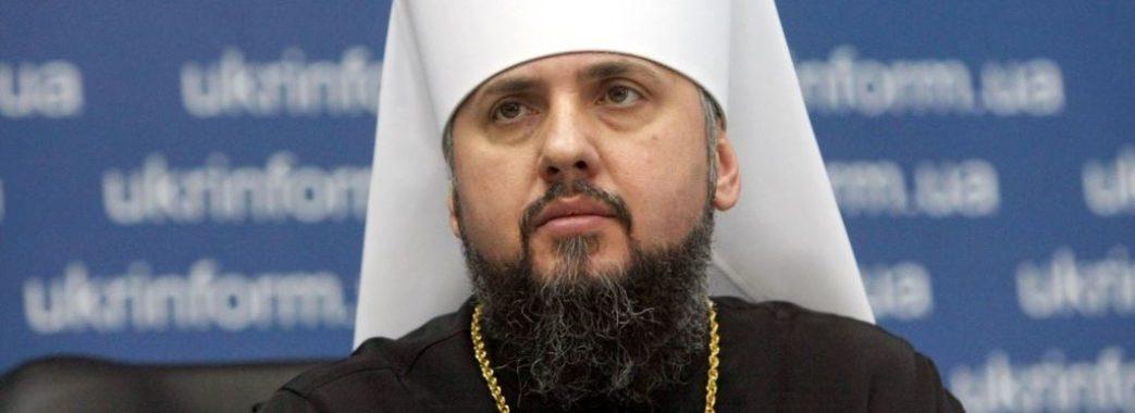 Епіфаній заявив про можливість об'єднання ПЦУ з УГКЦ