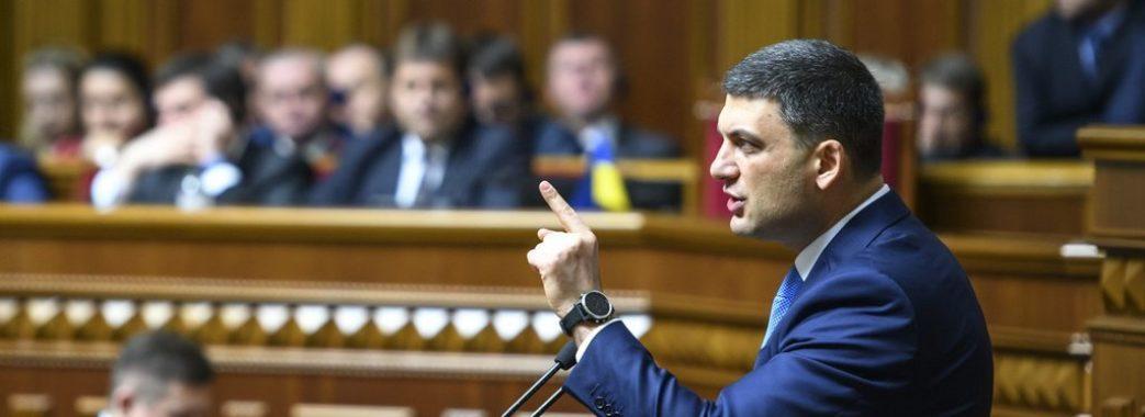 Невдала відставка Гройсмана: як голосували «львівські» нардепи?