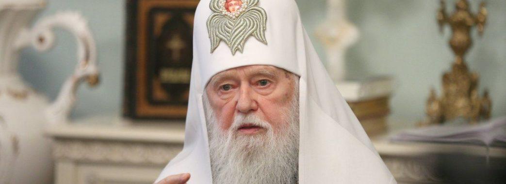 Лише 4 єпископи відгукнулися на запрошення патріарха Філарета