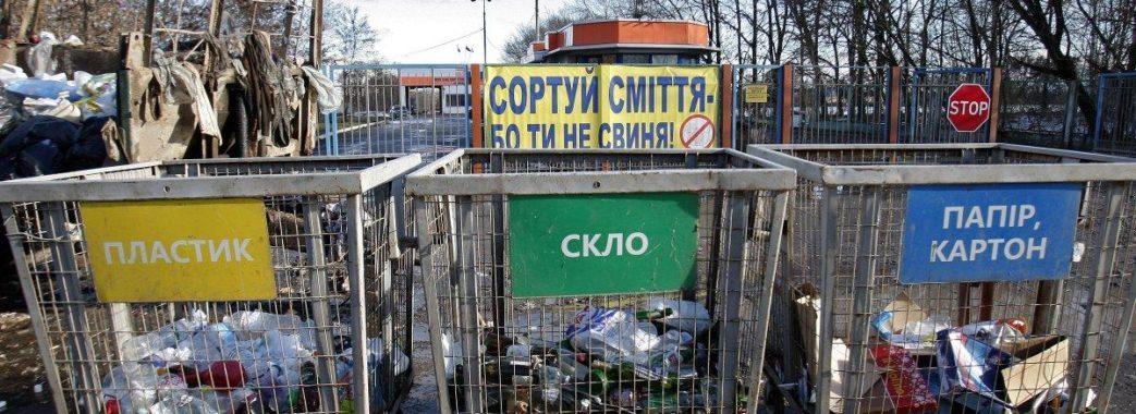 У Львові відкрили Першу сортувальню відходів
