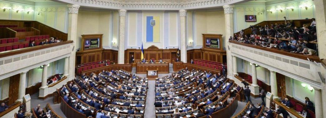 Верховна Рада зібралася на екстренне засідання (Відеотрансляція) ОНОВЛЕНО