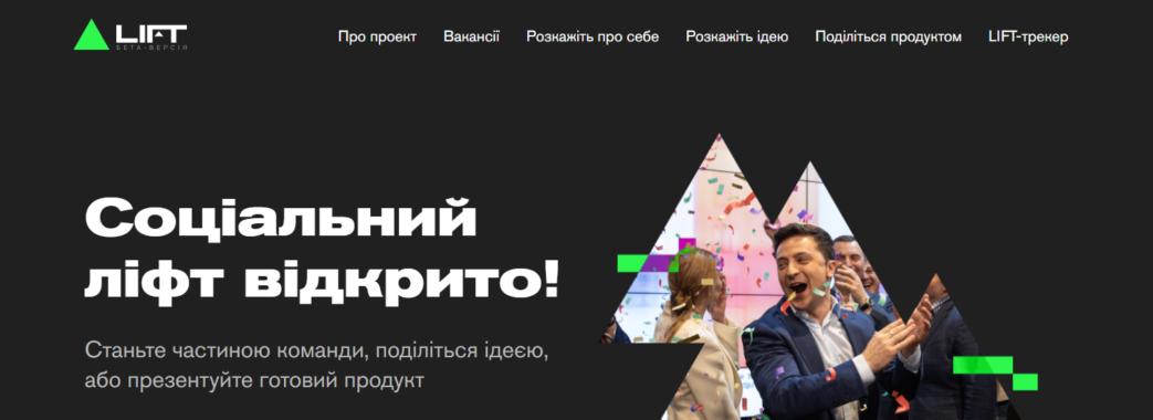 """В Зеленського запустили проект """"Ліфт"""" та взялись за """"Державу у смартфоні"""""""