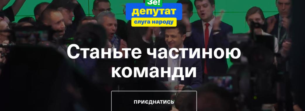 """Парламентські вибори: """"Слуга народу"""" кличе мажоритарників, амбіції партій та Виборчий кодекс"""