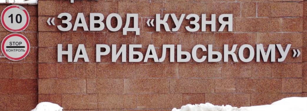 """Нові """"кримінальні"""" заяви проти Порошенка: заволодіння """"Прямим"""" та продаж """"Кузні"""""""