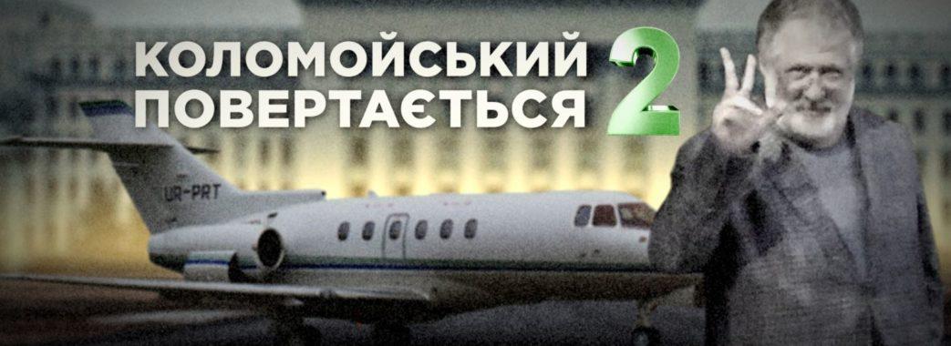 Коломойський пояснив навіщо його кортеж тричі їздив до Тимошенко
